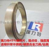 供应瑞力特银焊带/银焊片/高银焊片/45%银焊片