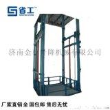 货梯,液压升降货梯,导轨式升降货梯
