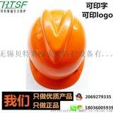 批发优质V型玻璃钢安全帽 工地防砸头盔 超强抗冲击