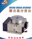  分度盘丨超精度丨超高速丨精准定位CB-470离合齿分度台。