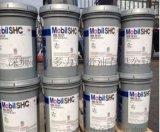 耐高温润滑脂,美孚高温润滑脂SHC100