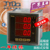 JY-42KUIPF電壓電流功率頻率因素數顯組合