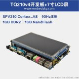 ARM嵌入式开发工具Cortex-A8架构TQ210V4开发板+7寸电容屏套装