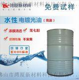 灣廈光油  廠家直銷  WX-CD008水性電鍍光油(高溫)