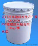 共盈CN-2100PVC覆膜膠水粘合劑耐高溫膠水膠粘劑粘膠劑金屬膠水粘合對象:PVC膜、鋁板、鍍鋅板、冷扎板、牆紙膜等金屬板材
