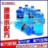 汽车玻璃水制作技术培训,玻璃水生产方法,防冻玻璃剂成分分析。