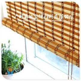 廣州窗簾廠專業定制 竹編制簾 竹卷簾 Bamboo curtain fabric