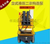 立式液压二次构造泵,二次构造泵