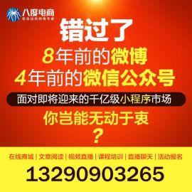 漯河微信小程式定制設計開發制作公司,首選八度網路