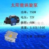 太阳能光伏大流量农业灌溉水泵750W