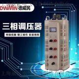 德威民 三相交流调压器3KW 升压变压器输入380V输出0v-430v可调