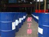 山东叔丁醇生产厂家 齐鲁石化国标级叔丁醇价格 山东叔丁醇供应商