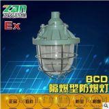 隔爆型BCD防爆灯节能灯、钠灯