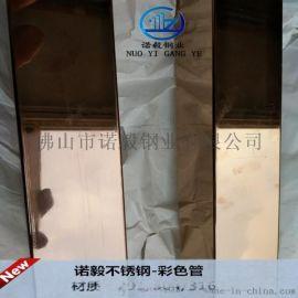 304玫瑰金不锈钢彩色管 真空镀色生产