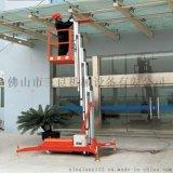 移动高空作业台、铝合金升降平台供应商