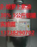 浙江医药食品级胡萝卜素油30%beta胡萝卜素悬浮液着色剂