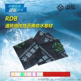 山东迈弘RDB道桥用改性沥青防水卷材