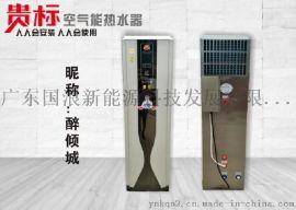 昆明空氣能熱水器如何選購 貴標空氣能讓您有個好的選擇