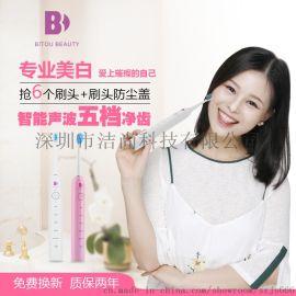 美棠BB-101成人電動牙刷
