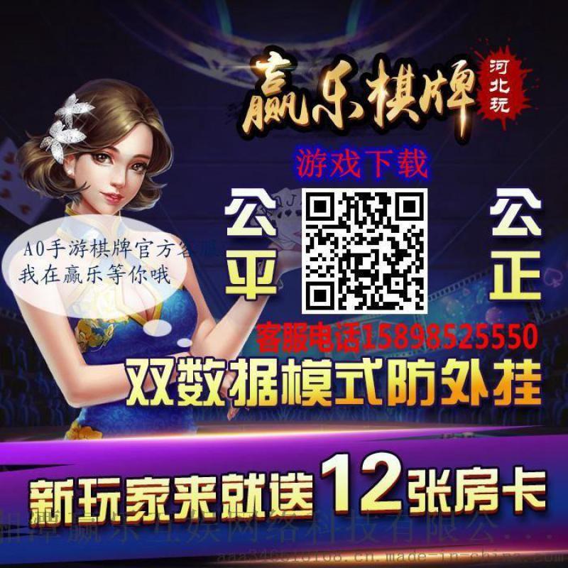 全新的赢乐赢乐河北玩棋牌 不停的送送送招商加盟