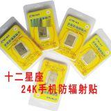 十二星座 24K鍍金手機防輻射貼