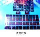 蘇州吳雁電子高溫膠片、電感專用高溫絕緣膠片、金色KAPTON膠片