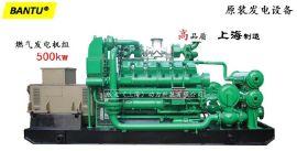 专业500kw燃气发电机组厂家,高品质天燃气发电机组,上海制造!