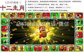 十二生肖游戏机 8人十二生肖游戏机价格 广州游戏机厂家 连线机厂家 新款平板压分机