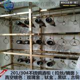 304镀色不锈钢酒柜/玫瑰金拉丝不锈钢酒架定做