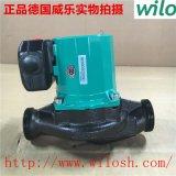 现货供应威乐水泵RS15/6 RS25/6 RS25/8热水循环泵屏蔽泵静音