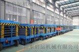 移动式升降机电动升降机6 8 10米 液压式升降平台剪叉式升降平台