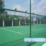 球场围网厂家、篮球场围网、体育场地围网