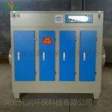 光氧催化廢氣淨化器 元潤環保節能設備公司