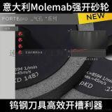 Molemab磨乐美金刚石平行砂轮瓦尔特工具磨强力开槽砂轮