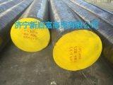 江苏地区H13模具钢生产厂家