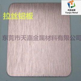 订做6063氧化彩色铝板 金色/古铜色拉丝铝板