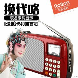 乐廷T303收音机老人迷你插卡音箱便携式随身听