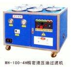 液壓油濾油機