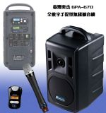 OKAYO GPA-670专业手提式扩音机