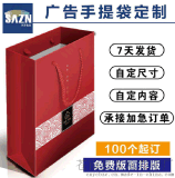 紙袋定做 手提袋定制 廣告禮品袋定制