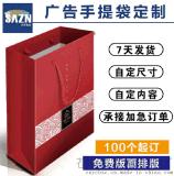 纸袋定做 手提袋定制 广告礼品袋定制