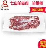 精選新鮮羊裏脊羊菲力純瘦肉嫩羊柳甘肅羊肉廠家批發燒烤冷凍食品