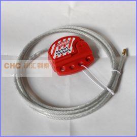 工业安全控制钢缆绳锁,可调节钢缆绳锁