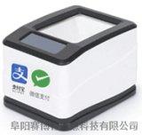 阜陽支付盒子 微信收錢 支付寶收款 二維碼掃碼器