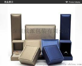 高档拉丝PU皮塑胶礼品包装珠宝首饰盒