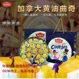 礼盒曲奇饼生产厂家有哪些 趣园 将是创业中的聚宝盆