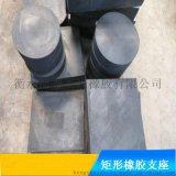 桥梁橡胶支座 板式桥梁橡胶支座生产厂家 现货供应