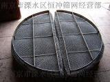 南京除沫器 丝网除沫器 滤网_致力于石油化工装备配套过滤丝网优秀供应