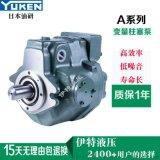 yuken泵变量柱塞泵 A56-F-R