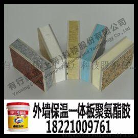 石材复合聚氨酯板胶水,装饰一体板保温复合板聚氨酯胶水